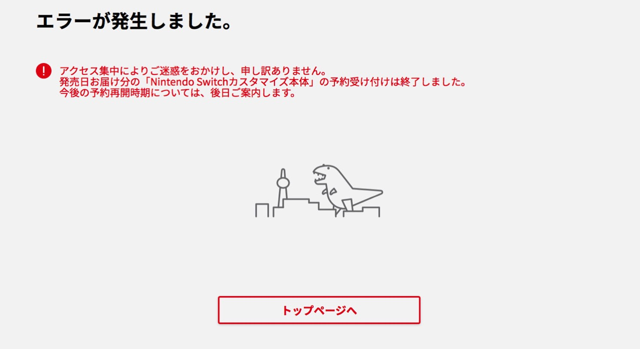 「Nintendo Switch カスタマイズ本体」の予約受け付けが終了