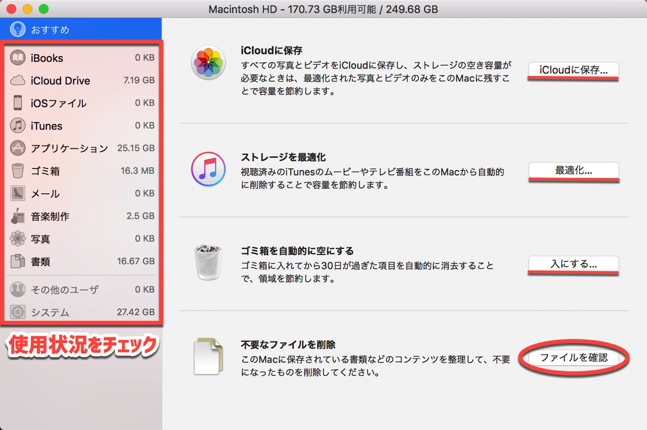 Dramatically increase storage space mac3