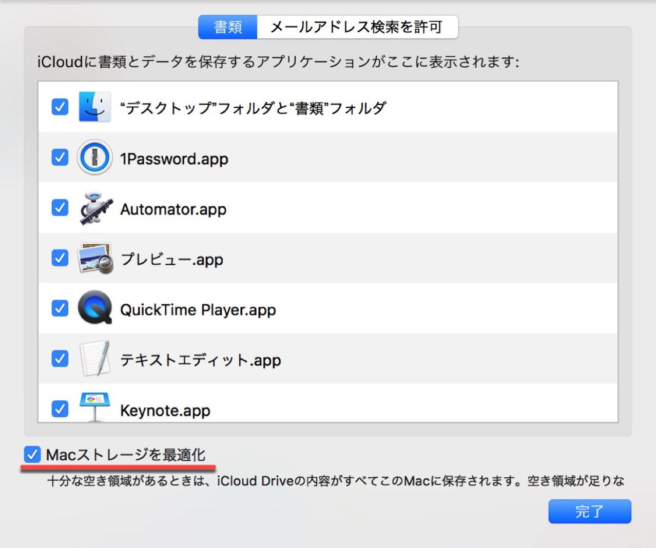 Dramatically increase storage space mac5