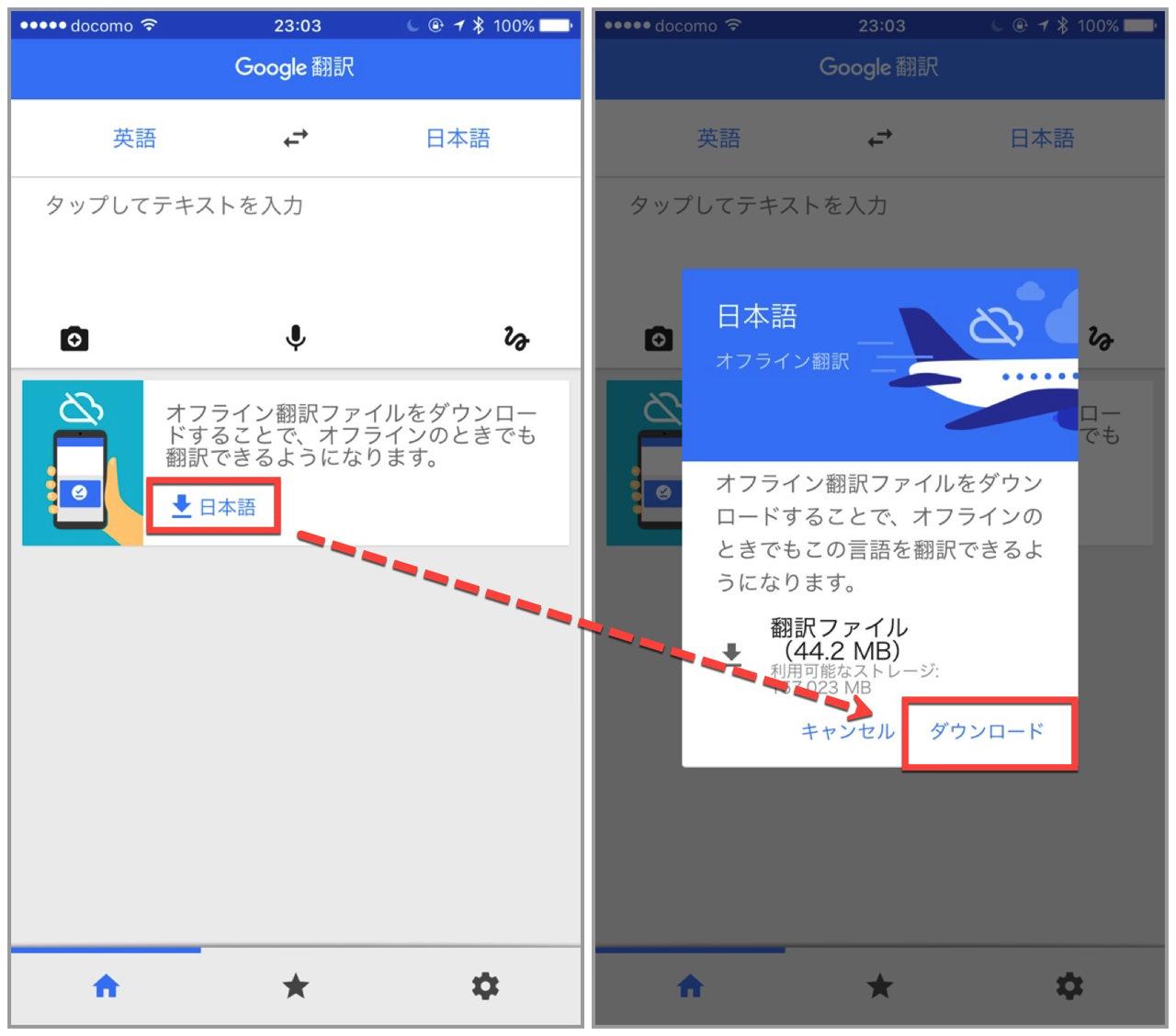 日本語のオフライン翻訳ファイルをダウンロード