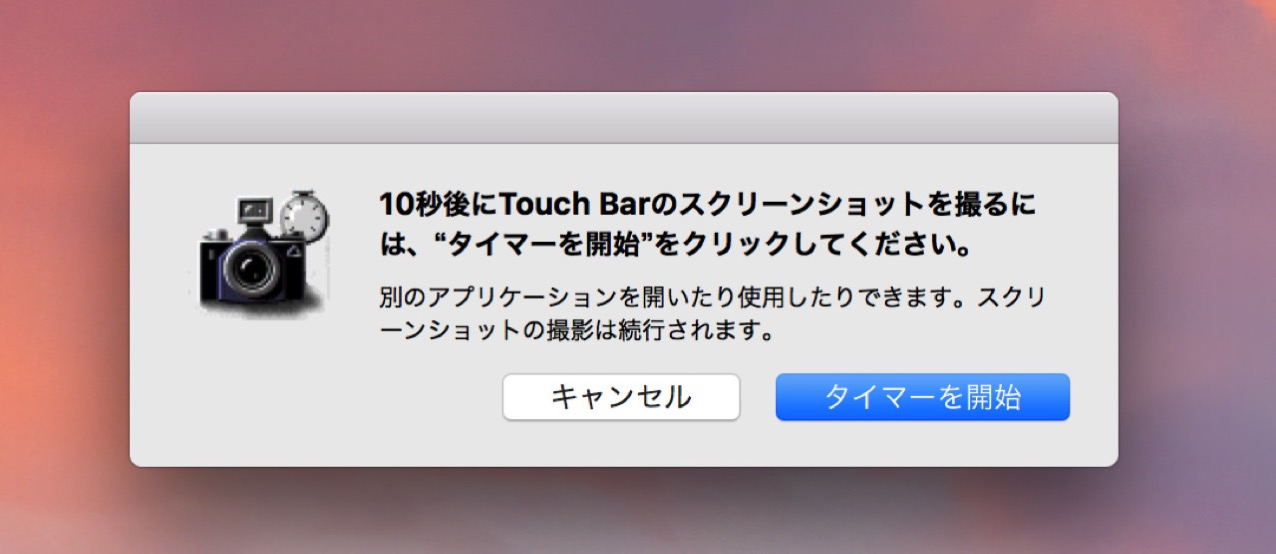 Grab touch bar screenshot2