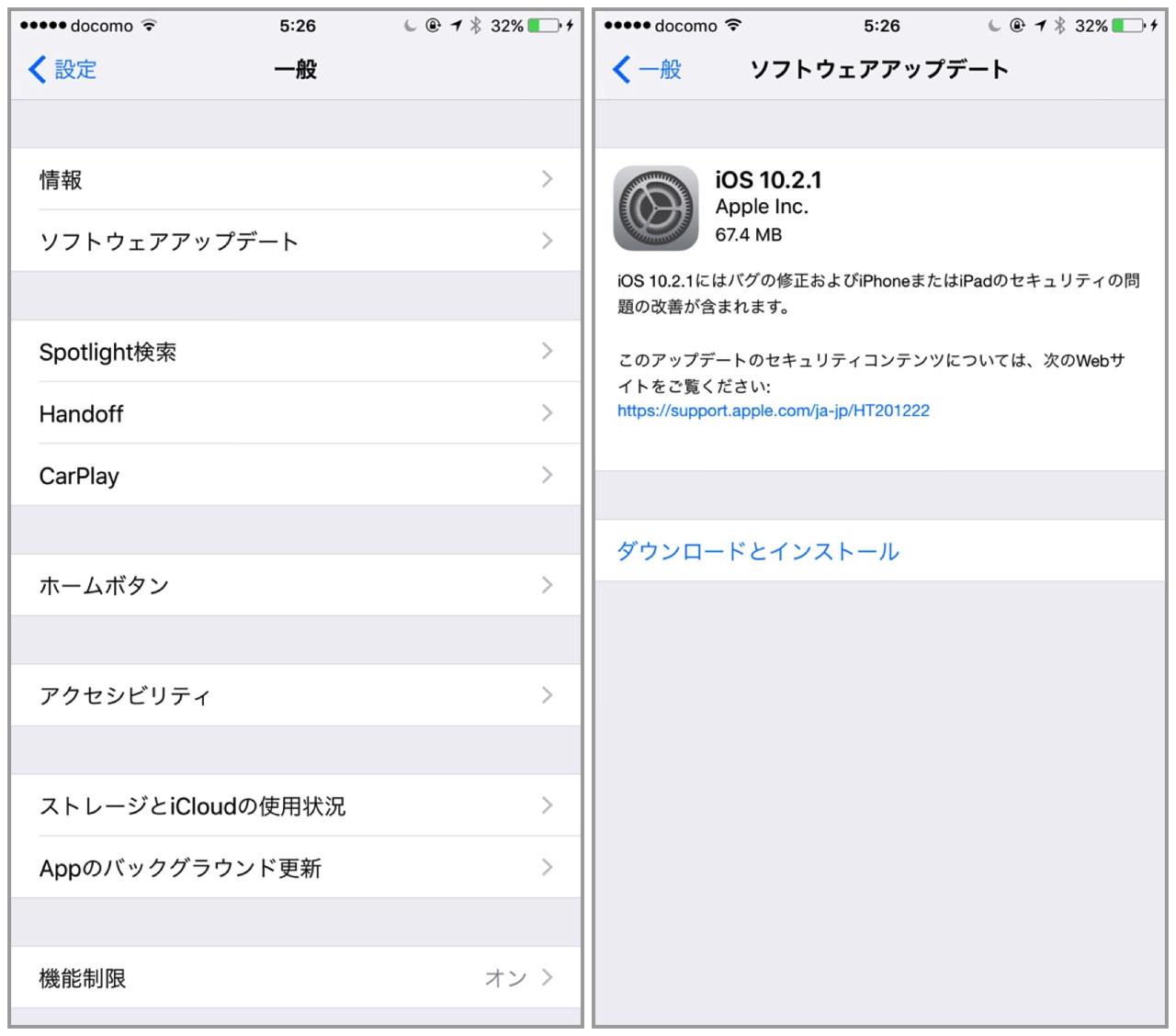 「iOS 10.2.1」ソフトウェア・アップデート