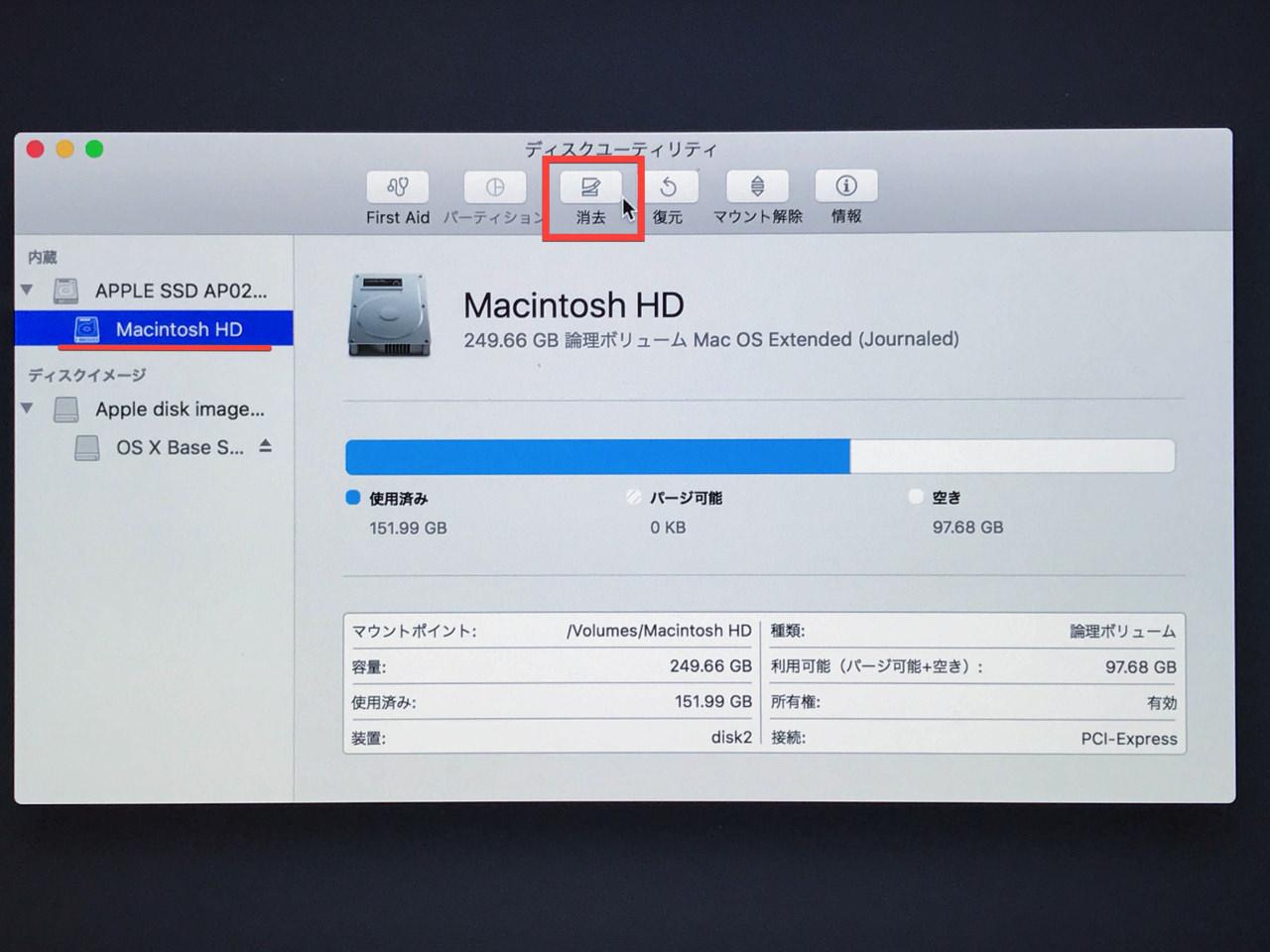 初期化する内蔵ディスクを選択して消去ボタンをクリック