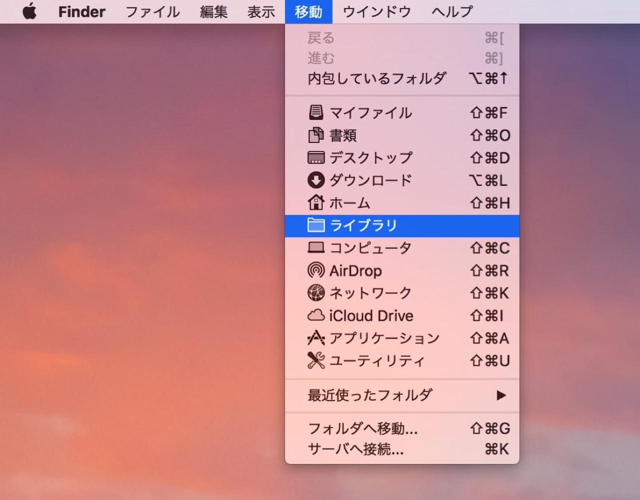 Finderの「移動」を選択してoptionキーを押しながら「ライブラリ」をクリック