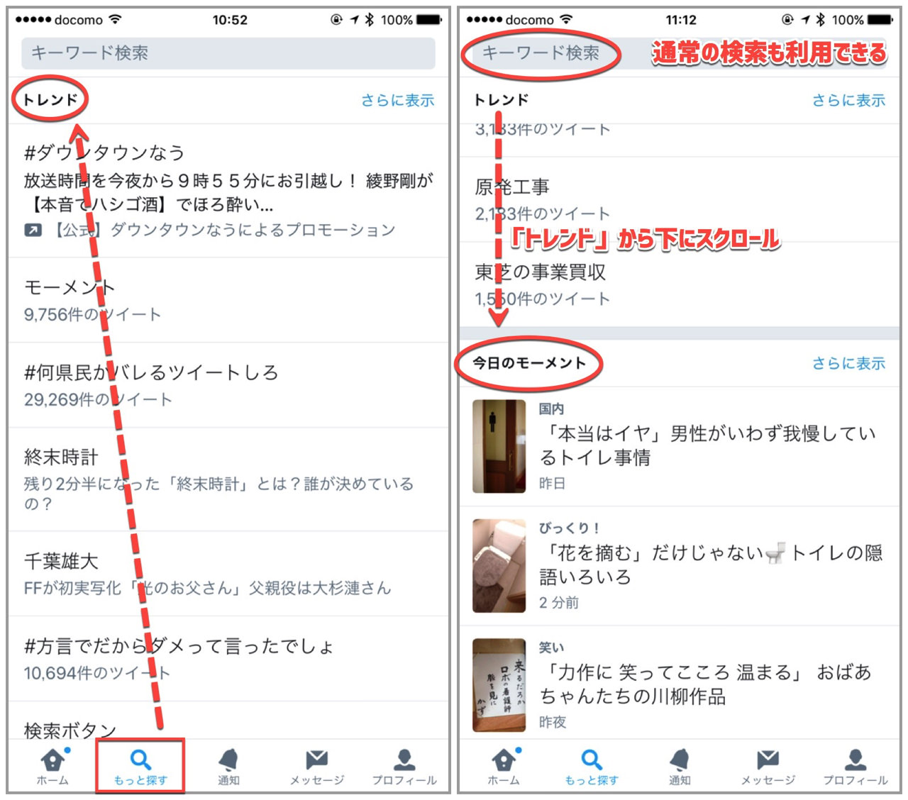 Twitter find more tab2