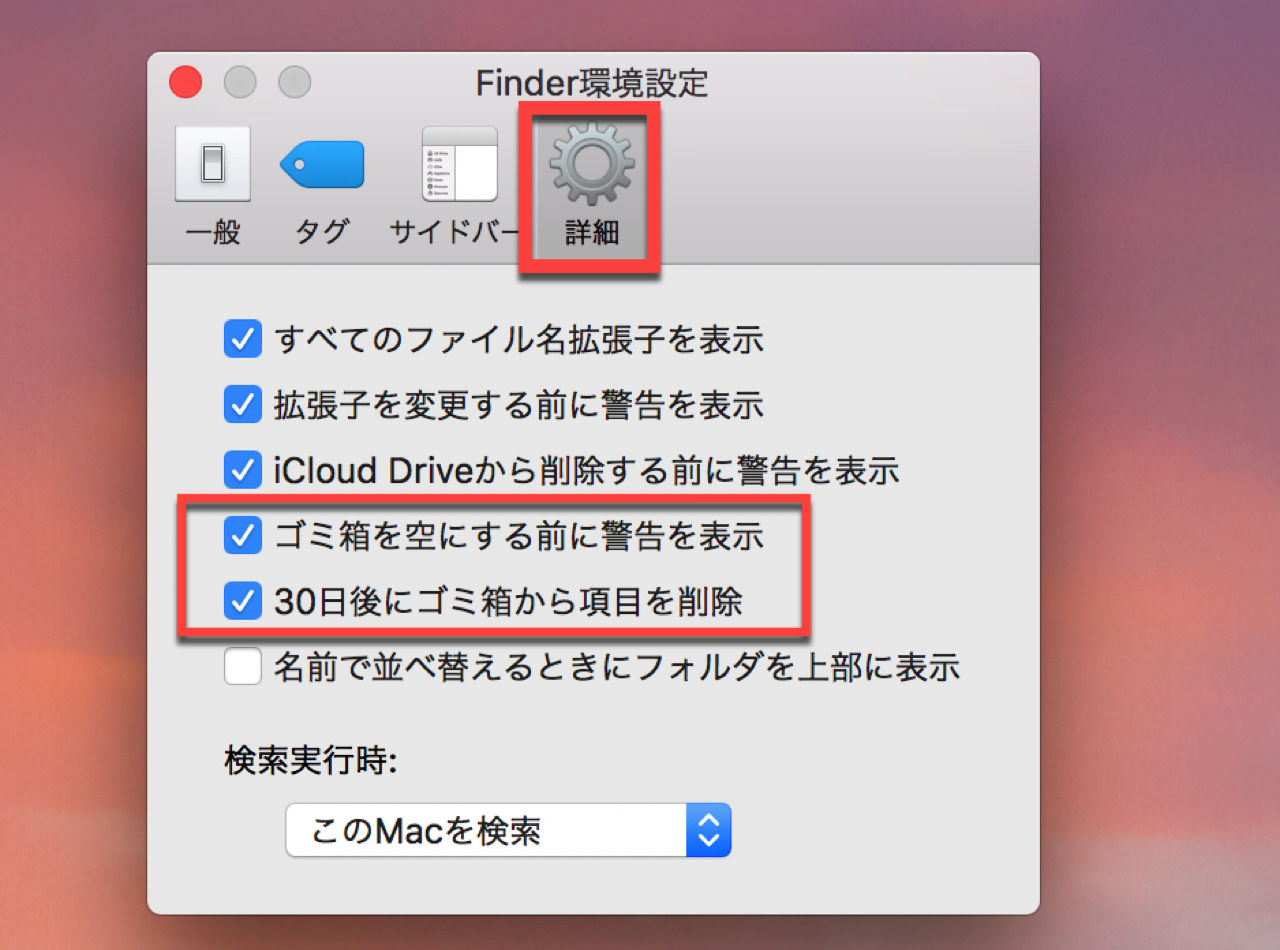 Delete trash files mac2