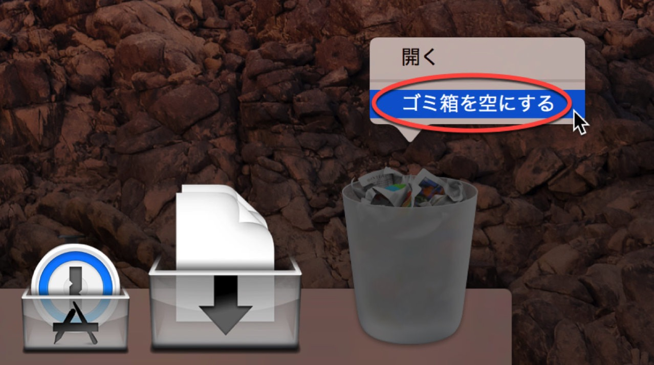Delete trash files mac4
