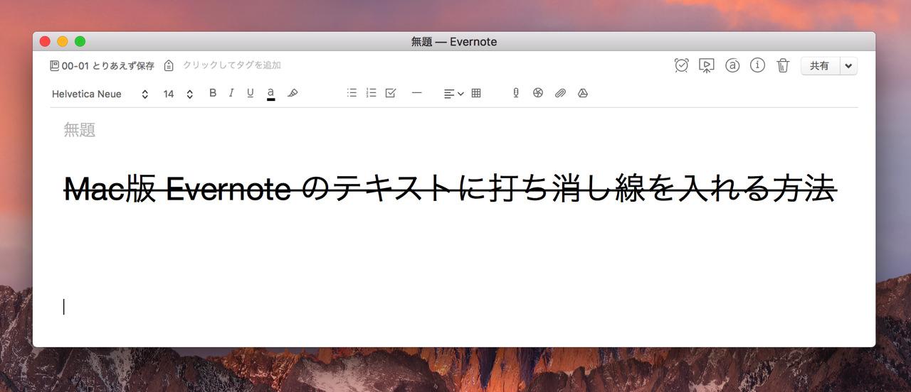 Evernote put strikethrough line1