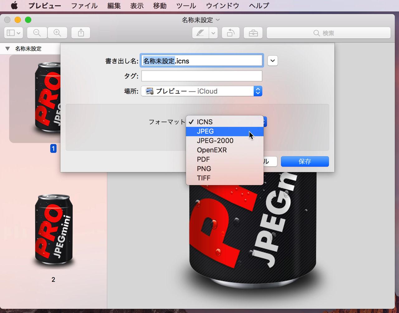 アプリの画像のフォーマットを指定して保存する
