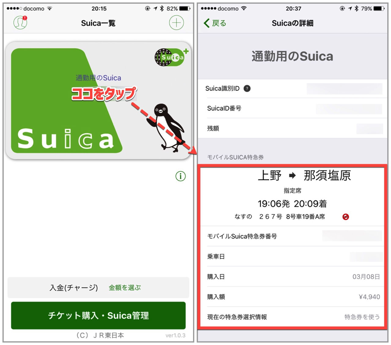 Apple pay mobile suica limited express ticket edit2