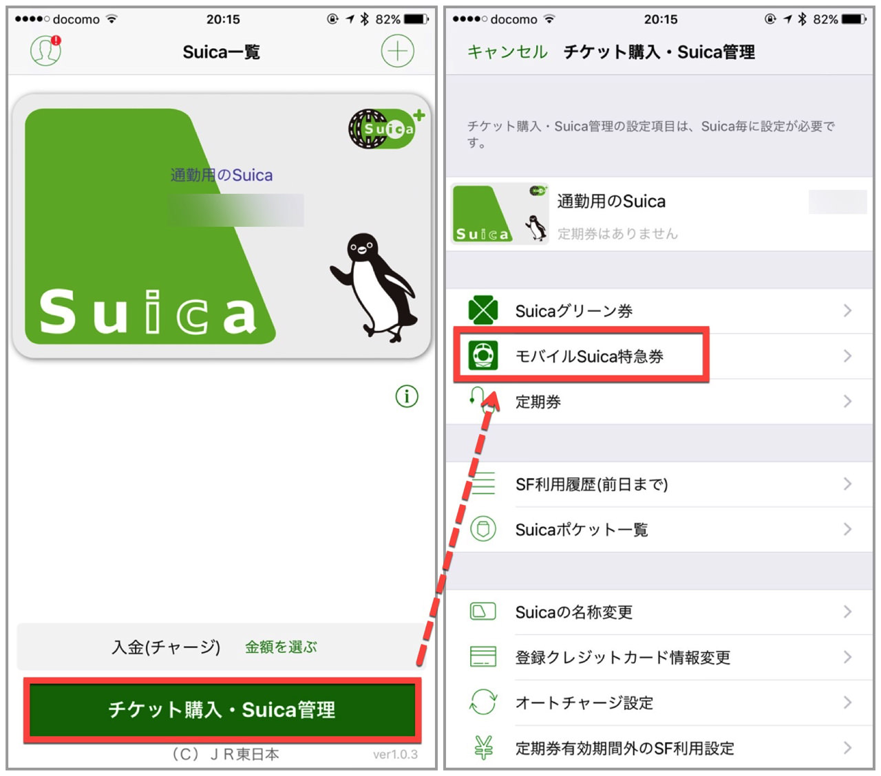 Apple pay mobile suica limited express ticket edit5
