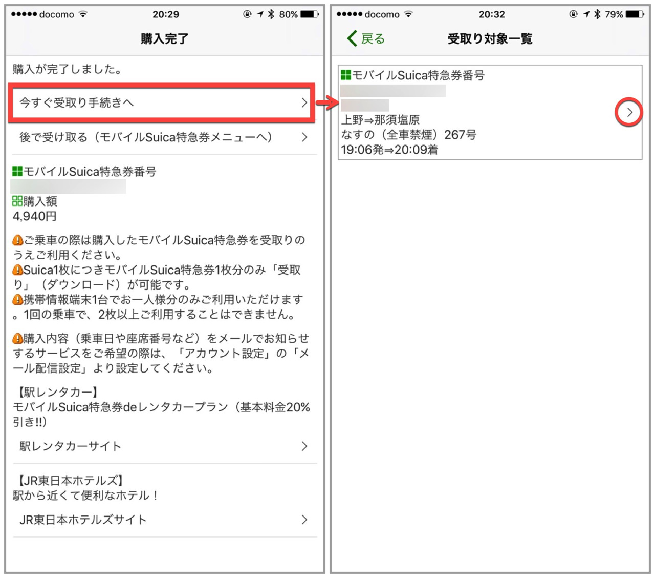 Apple pay mobile suica limited express ticket edit6