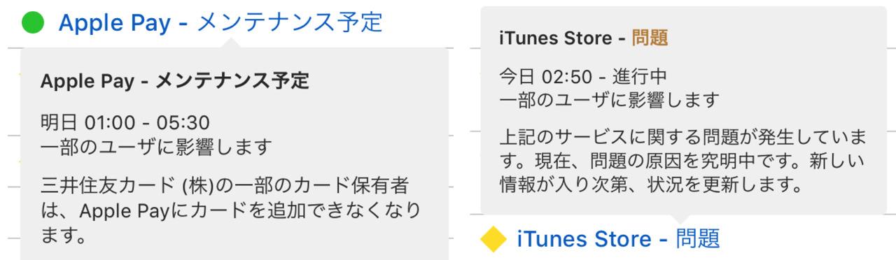 Apple system status9