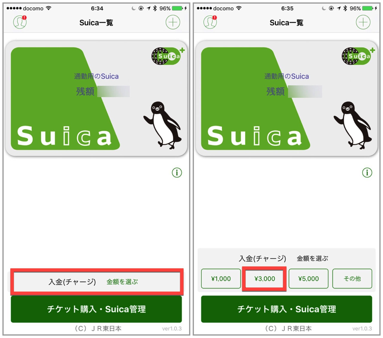 Suica charge2