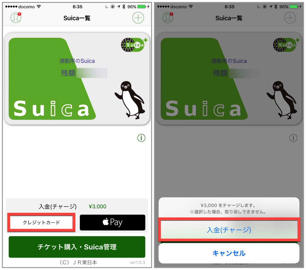 Suica charge3
