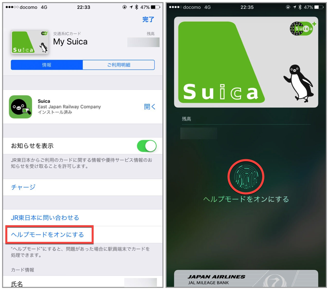 Suica error help mode2