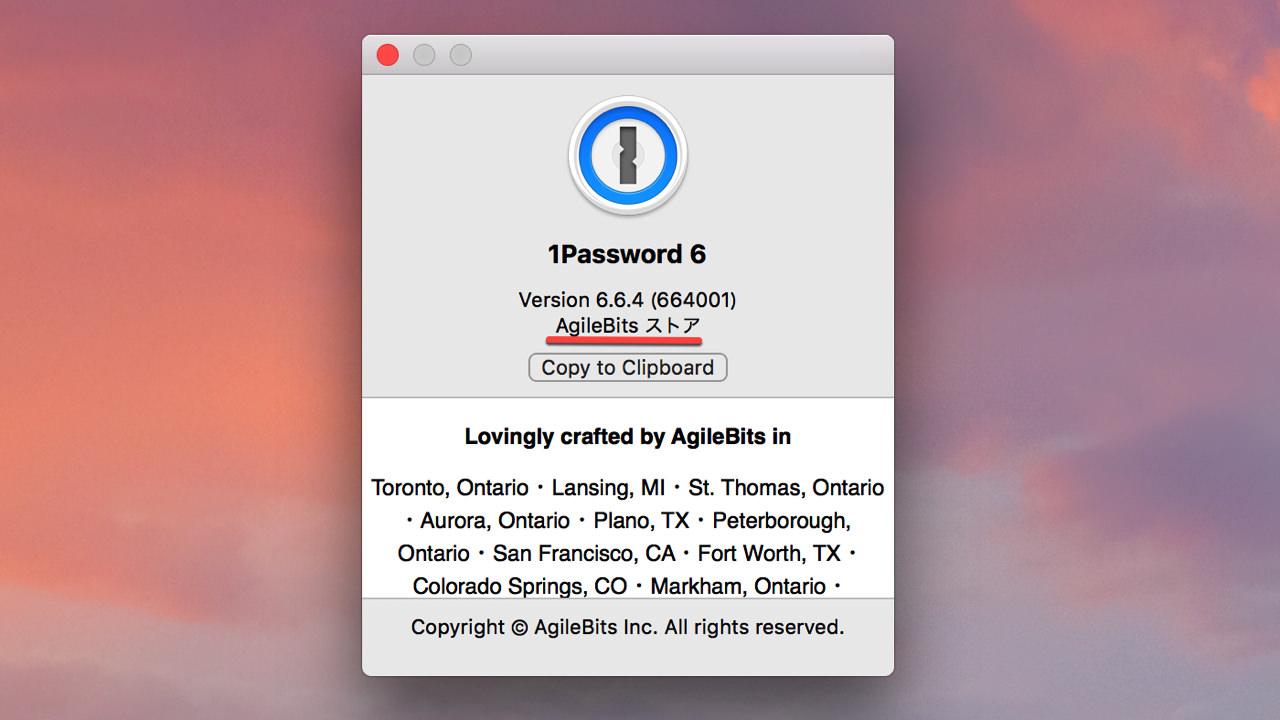 AgileBits(アジャイルビッツ)ストア