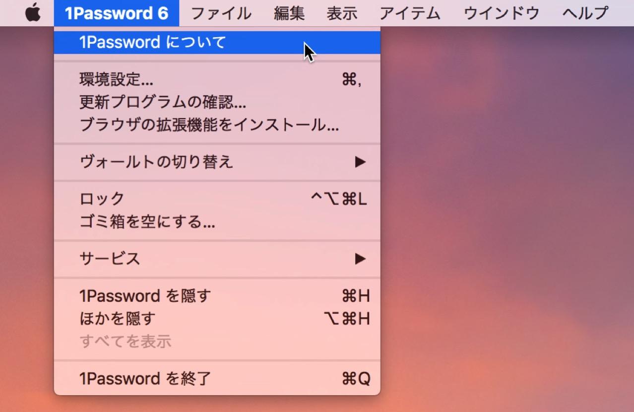 1passwordについてをクリック