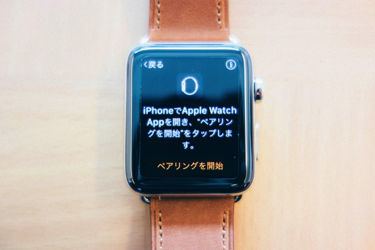 Apple Watch ― パスコード(パスワード)を設定する方法