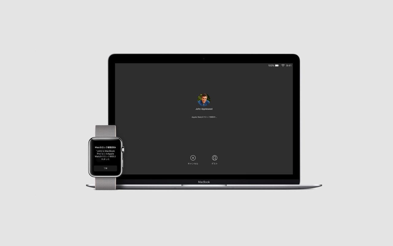 Mac ― Apple Watch の自動ロック解除に対応している機種か調べる方法