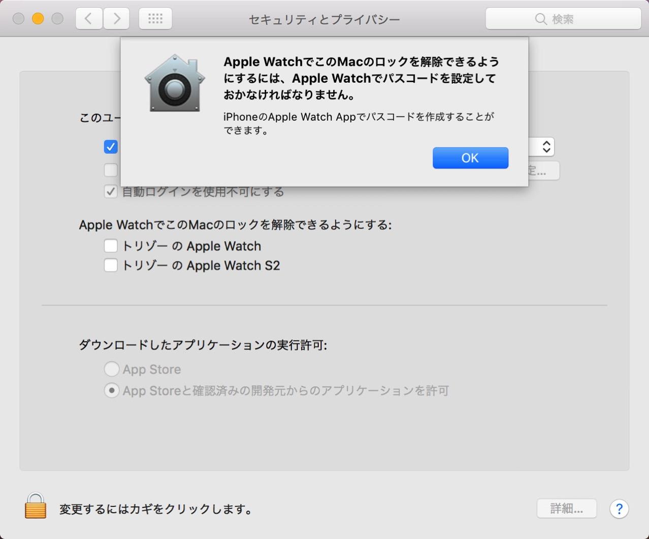 Apple Watch にパスコードを設定する