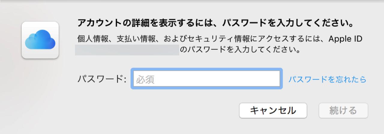 Apple ID のパスワードを入力