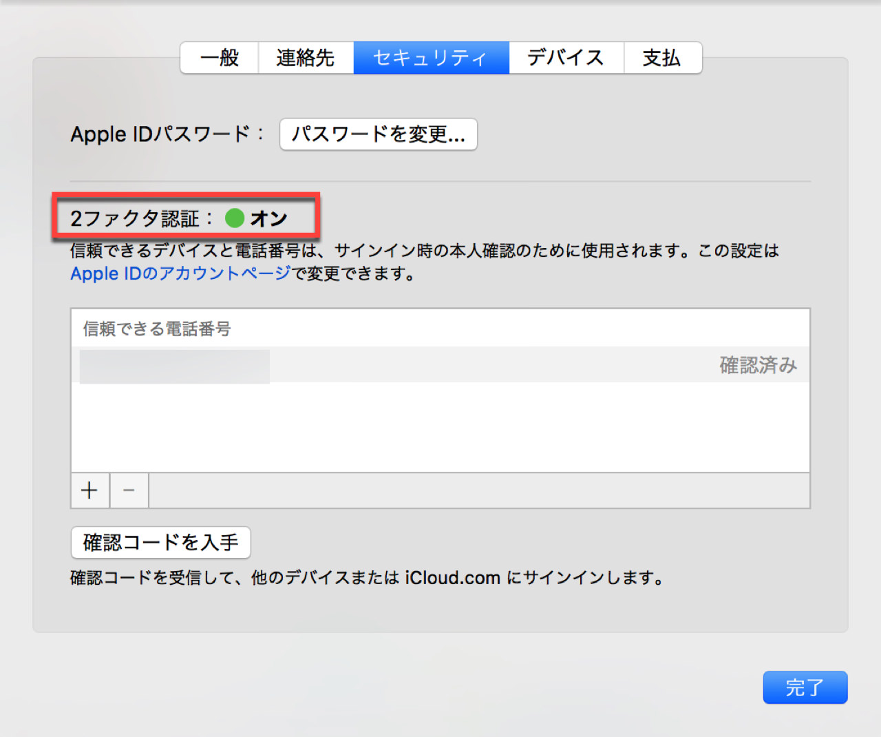 Apple id two factor authentication setup4