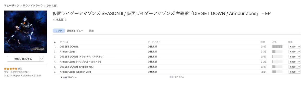 Die set down itunes store1