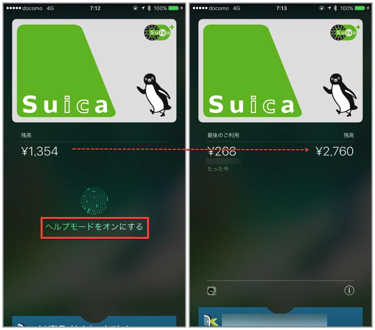 Suica update balance2
