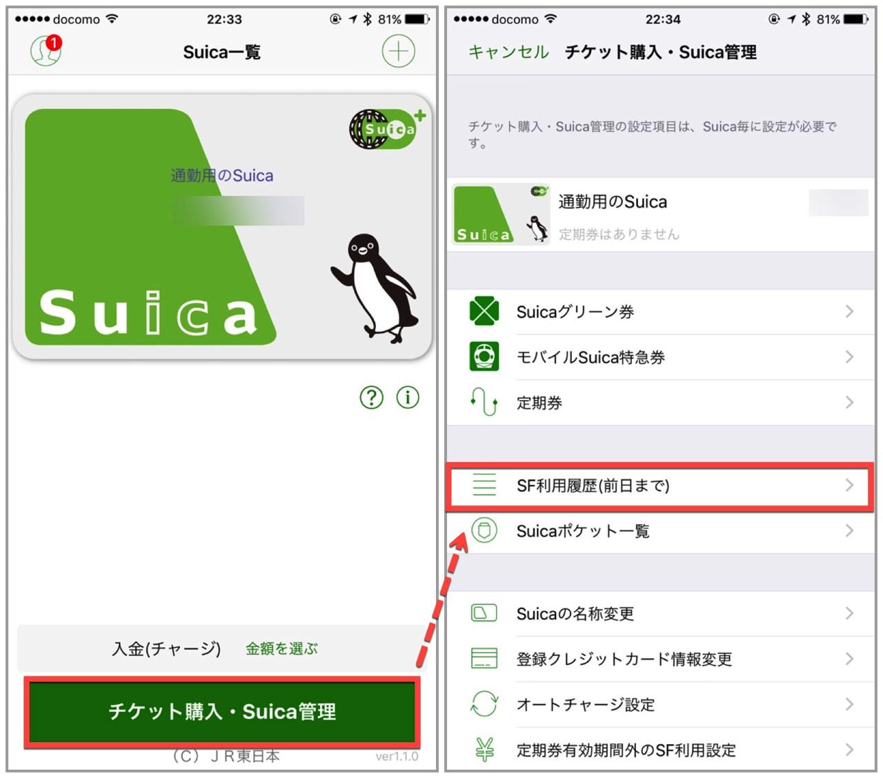 Check suica usage history3