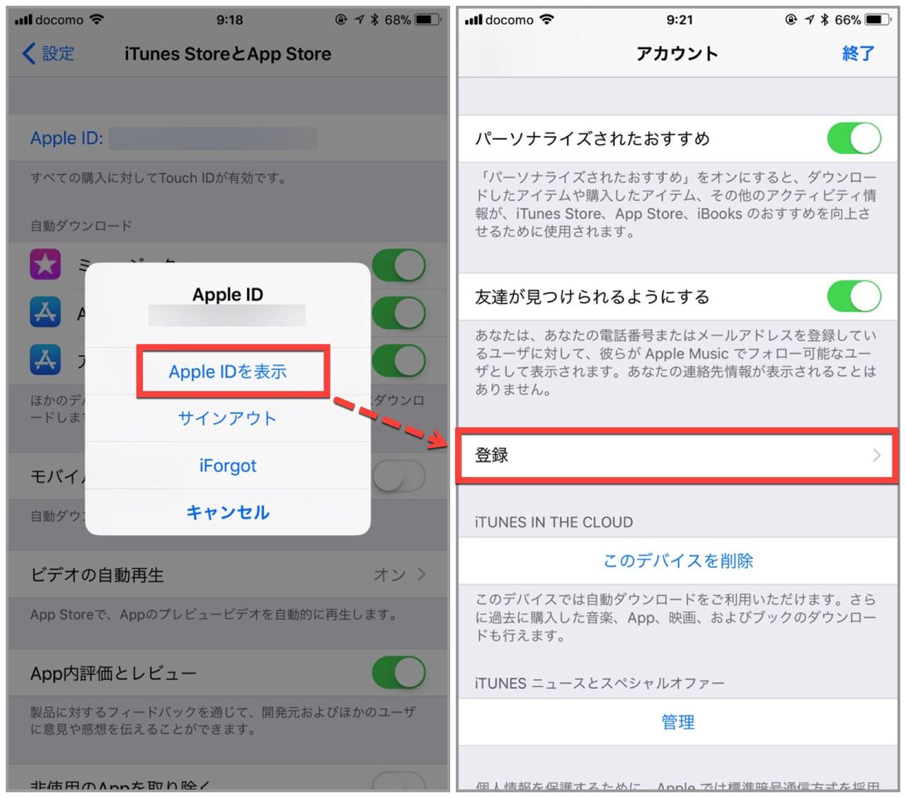Apple ID を表示し「登録」をタップ