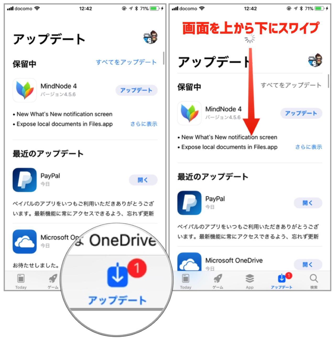 App Store の画面を上から下にスワイプ