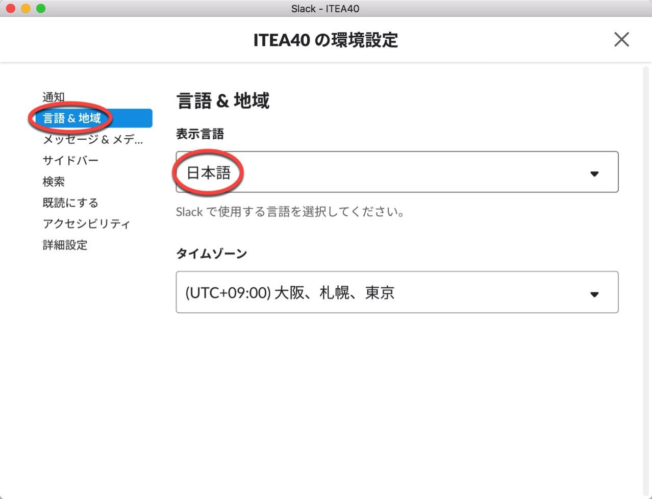 表示言語を日本語に設定する