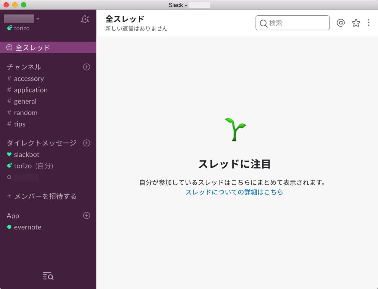 Macアプリ「Slack」を日本語表示にできる
