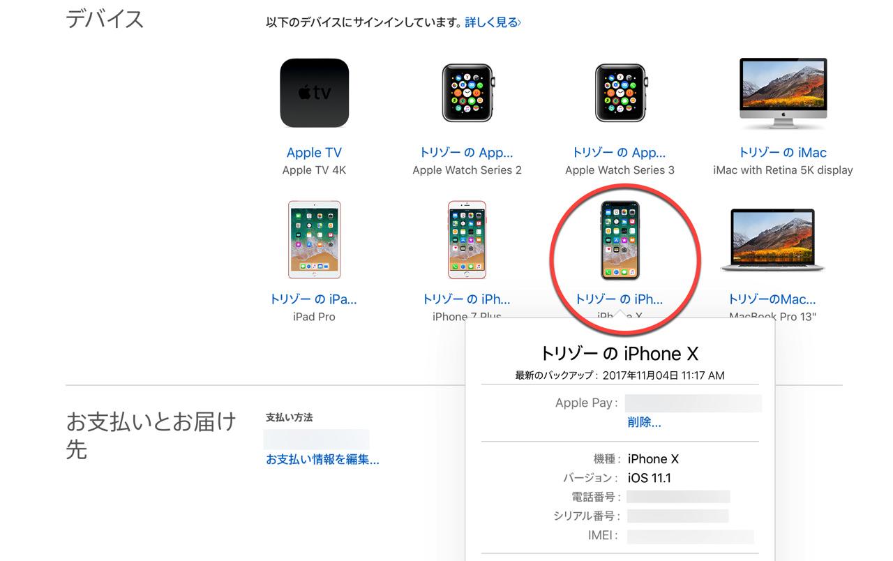 「Apple ID」アカウントページでシリアル番号を確認