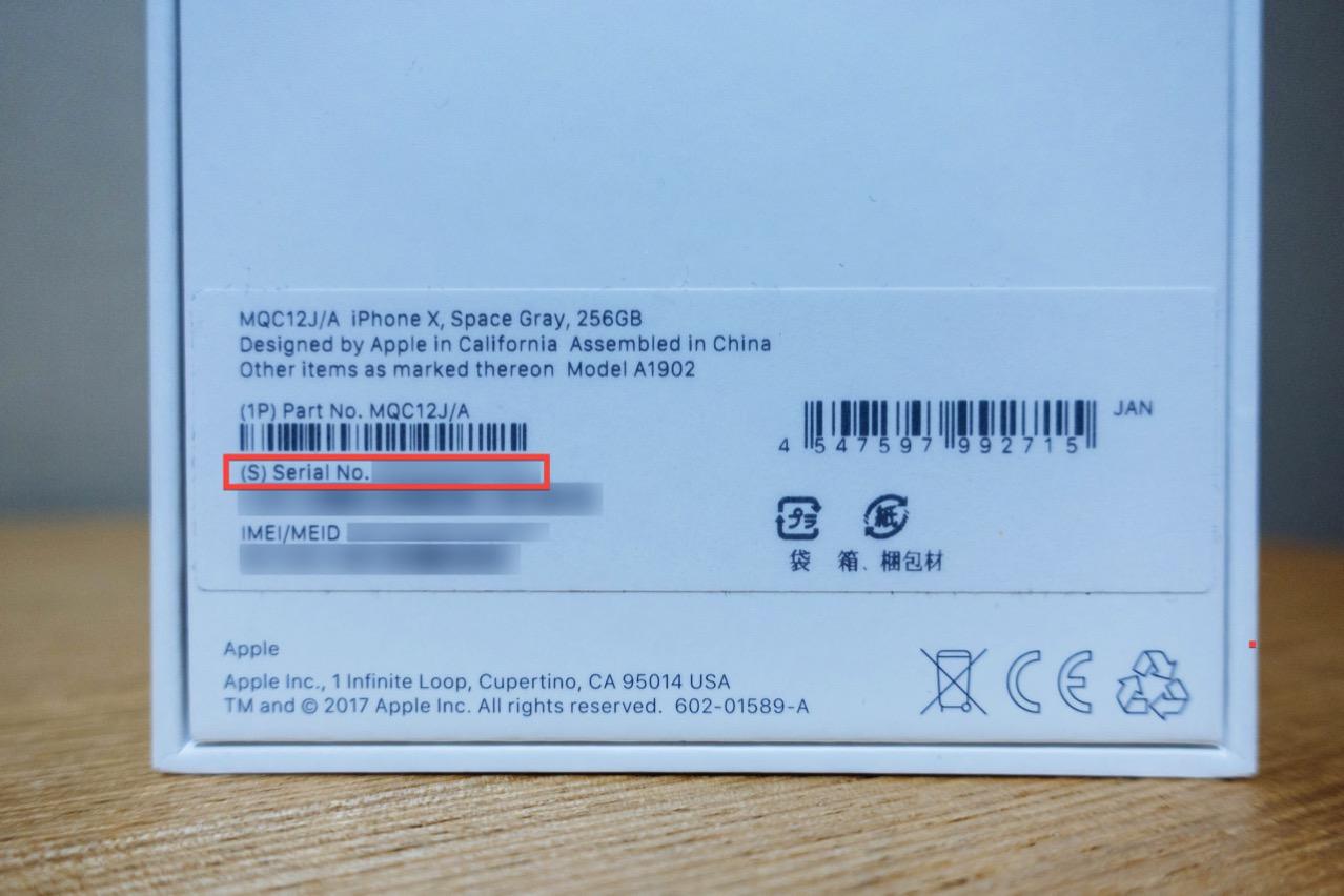 デバイスの箱(パッケージ)の裏でシリアル番号を確認