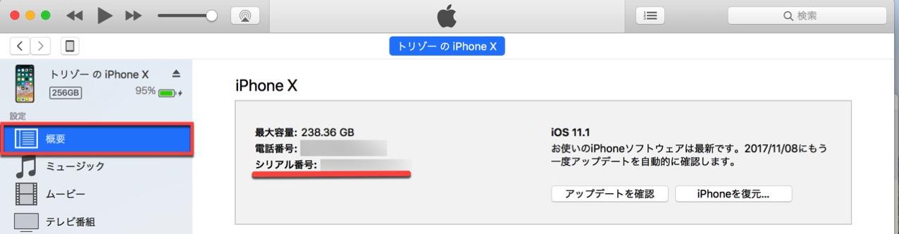 Macの「iTunes」でシリアル番号を確認