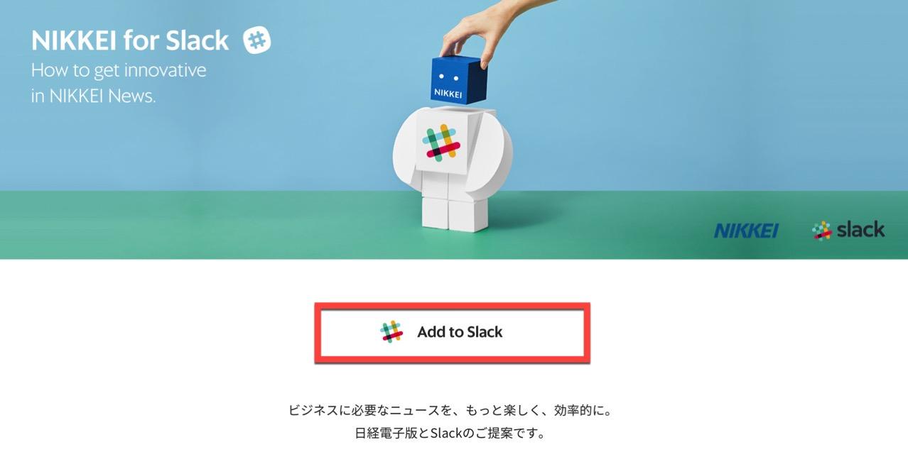 Add to Slack ボタンをクリック