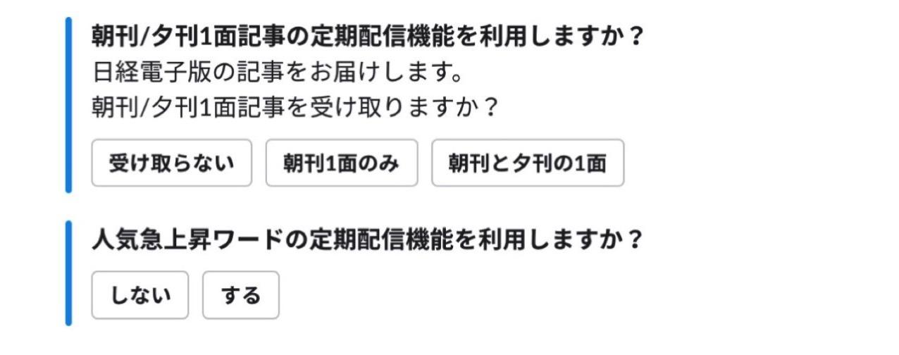 Nikkei for slack edit4