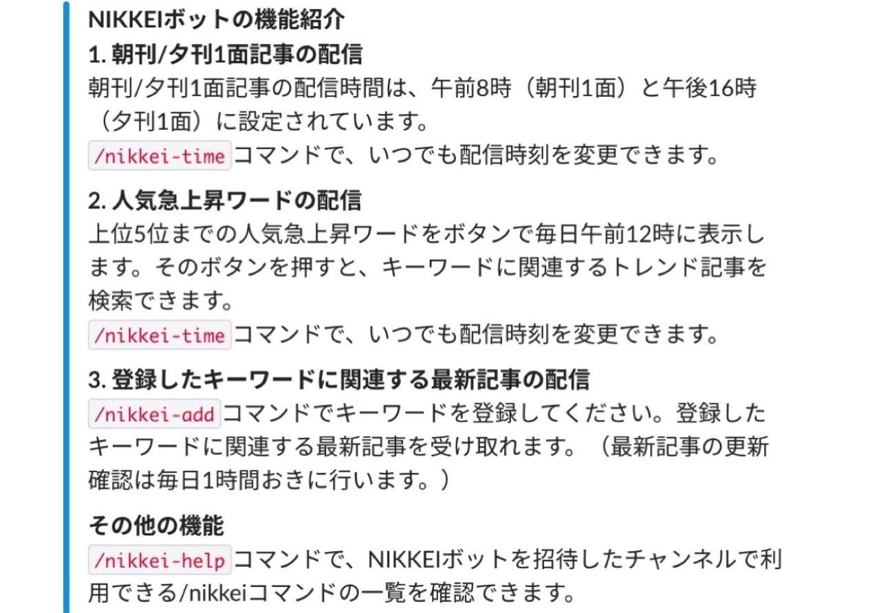 Nikkei for slack edit5