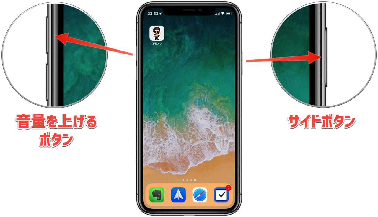 iPhone X でスクリーンショットを撮影する