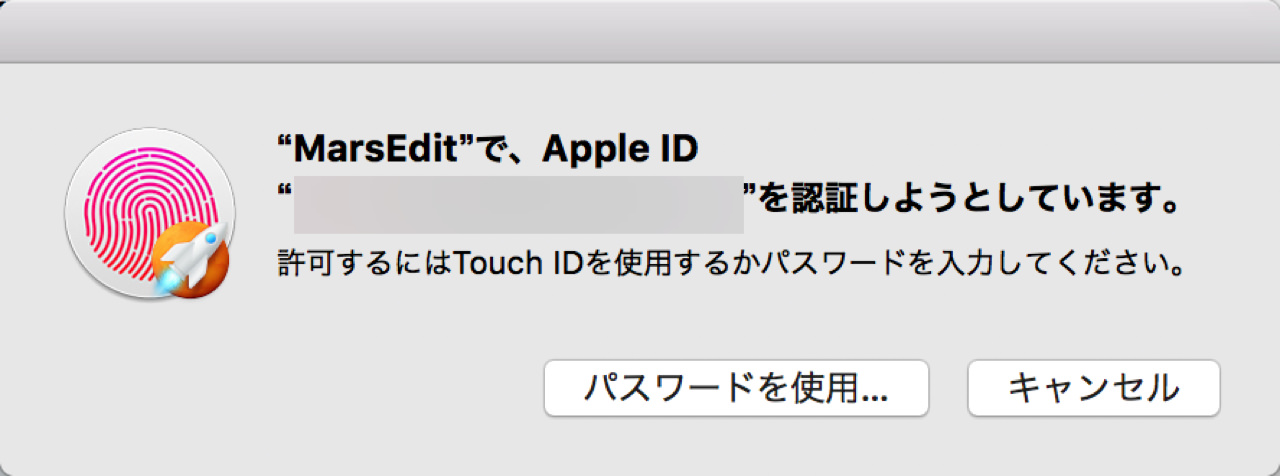 Apple ID で認証する