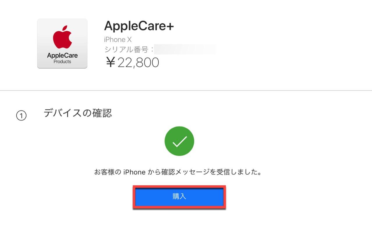 「AppleCare+」チェック完了後に購入
