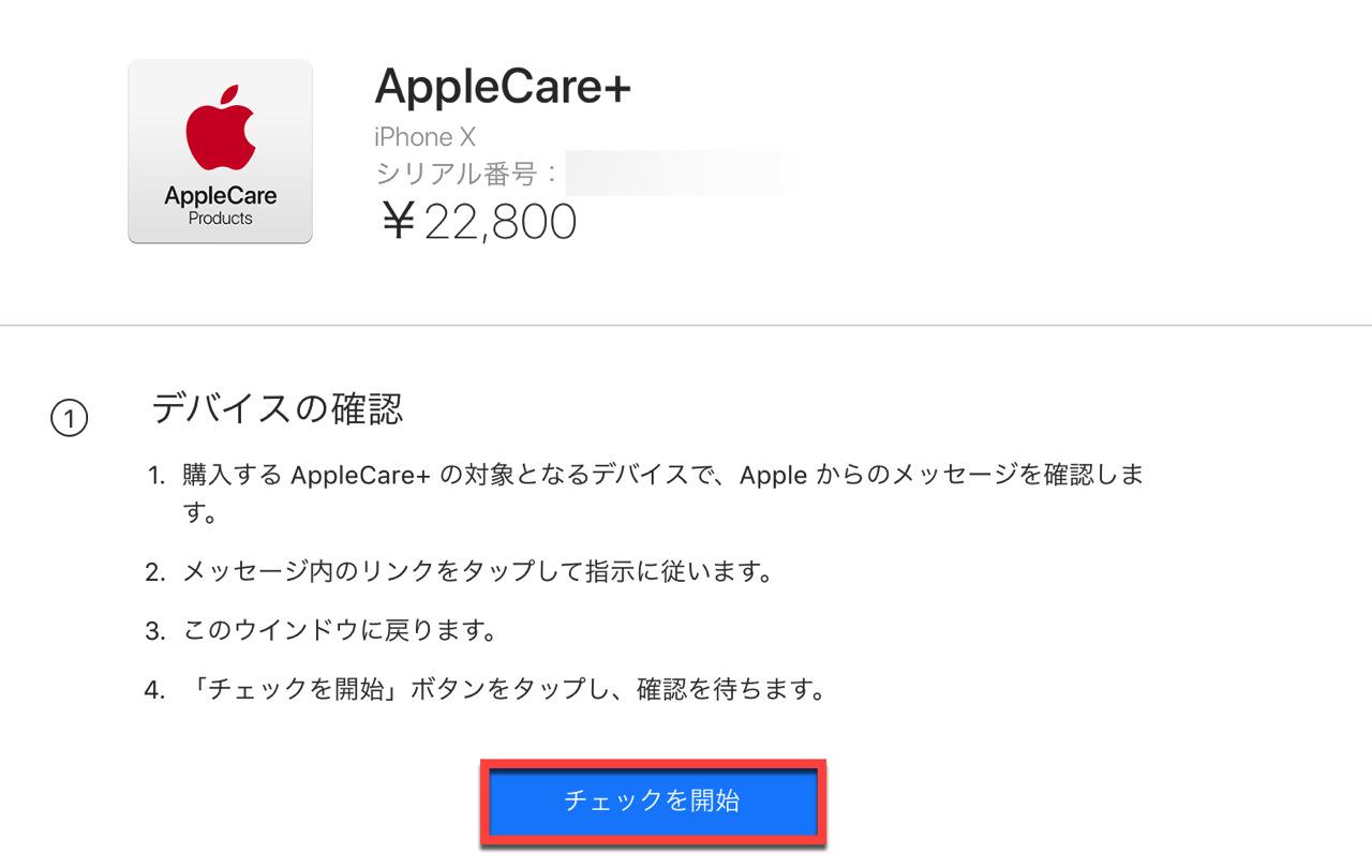 「AppleCare+」デバイスのチェック開始