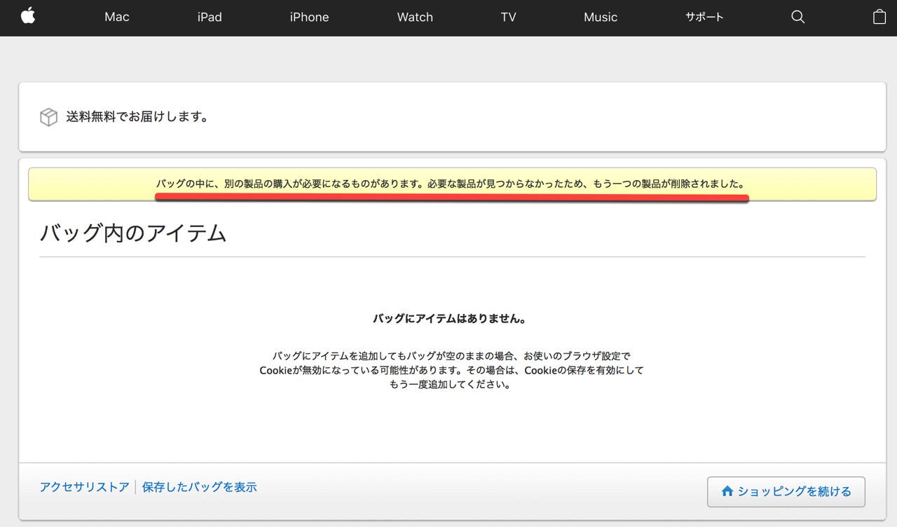 デバイス本体と「AppleCare+」を同時に購入する必要がある