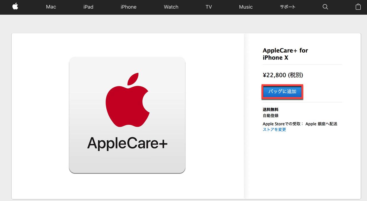 「AppleCare+」単体だけを購入できない