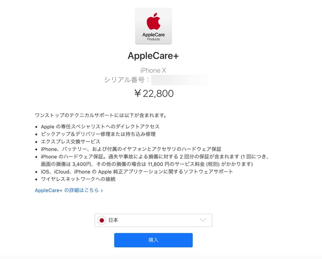 iPhone本体のシリアル番号を確認