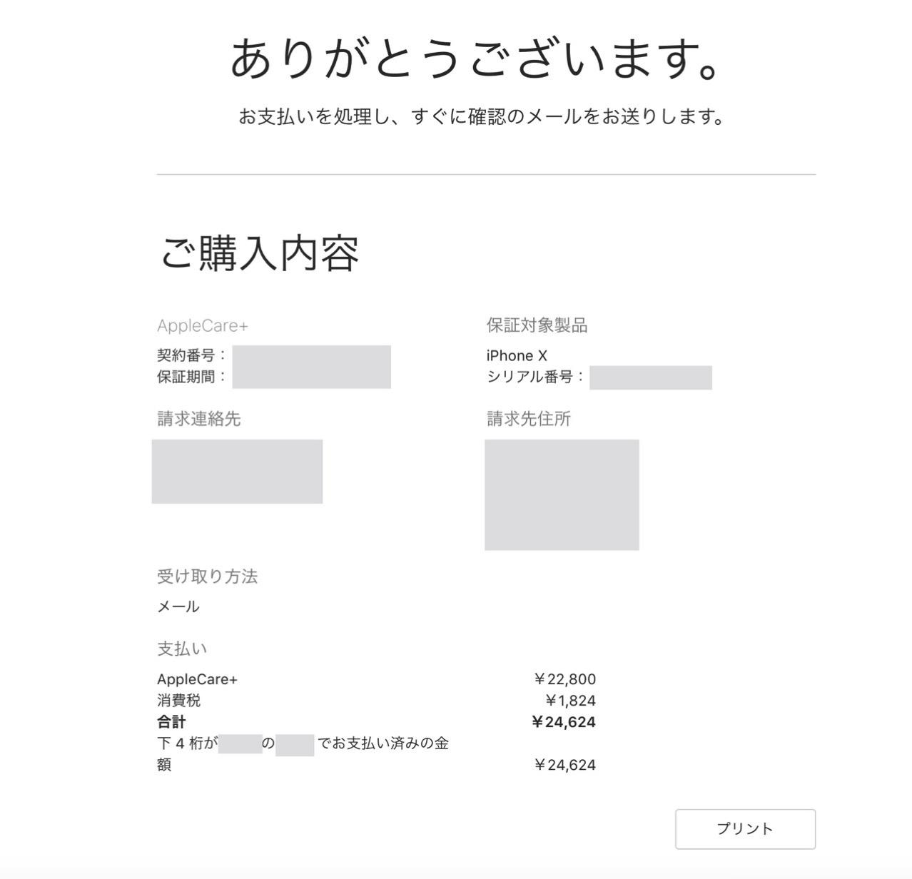 「AppleCare+」購入内容の確認
