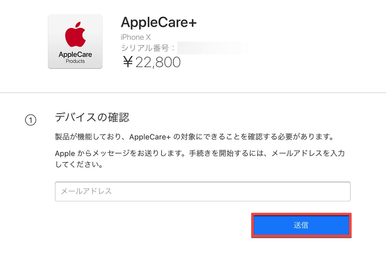 「AppleCare+」デバイスの確認