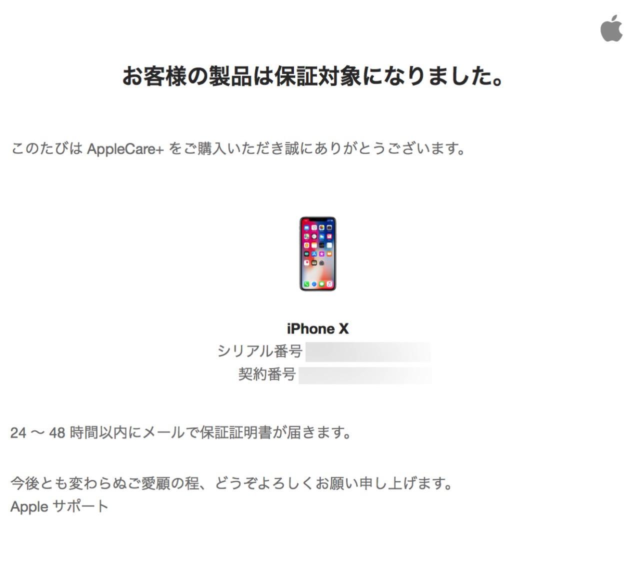 「AppleCare+」登録完了の確認